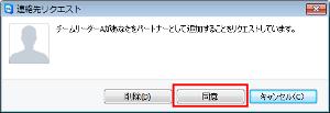 add-partner06