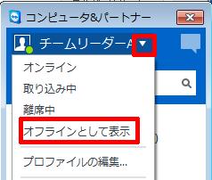 offline01